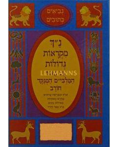 """נ""""ך מקראות גדולות עם ביאור המלבי""""ם המנוקד יהושע שופטים - חורב"""