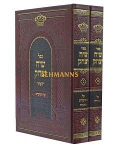 שיח יצחק על התורה ומועדים ב' כרכים