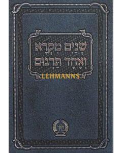 """שנים מקרא ואחד תרגום בכרך אחד בינוני בלי רש""""י הוצאת מיר"""