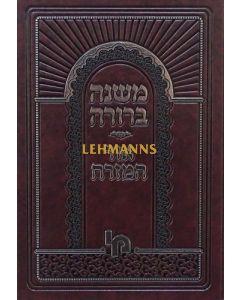 """משנה ברורה אור המזרח חלק א כרך ב -מ""""ו- קכ""""ז- מכון ירושלים"""