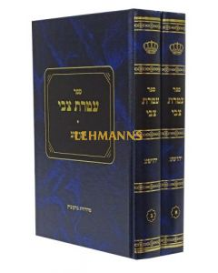 עטרת צבי - יהושע ב' כרכים