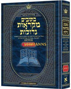 כתובים מקראות גדולות תהילים - ארטסקרול