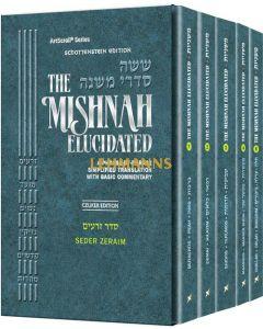 Schottenstein Mishnah Elucidated Zeraim Personal Size 5 Volume Set