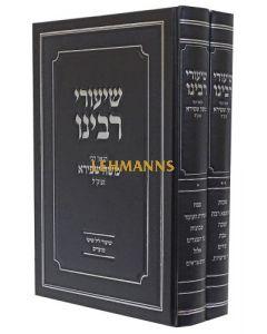 שיעורי רבינו הגאון רבי משה שפירא - מועדים ב' כרכים