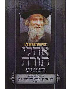 הגדה אהלי תורה - הגאון הרב אהרן יהודה לייב שטיינמן