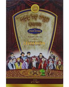 הגדה מתיבתא עם אוצרות ההגדה כמנהג הספרדים ועדות המזרח - עוז והדר