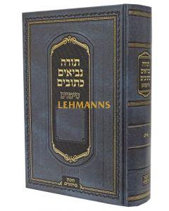 """תנ""""ך סימנים גדול בקופסא"""