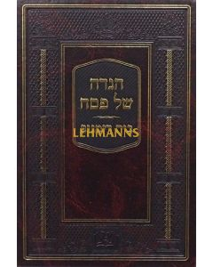 הגדה בית רימנוב