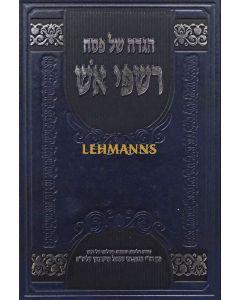הגדה רשפי אש - הרב שמואל אויערבאך