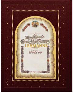 The Illuminated Shir Hashirim
