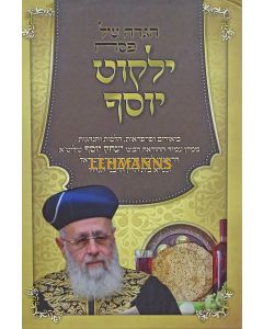 הגדה ילקוט יוסף-הרב יצחק יוסף, ביאור' ופרפראות, הלכות והנהגות