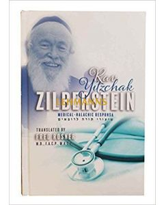Medical Halachic Responsa Volume 5 - Rav Yitzchak Zilberstein