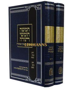 חומש עם ביאור כל אתין שבתורה ב' כרכים - מוסד הרב קוק