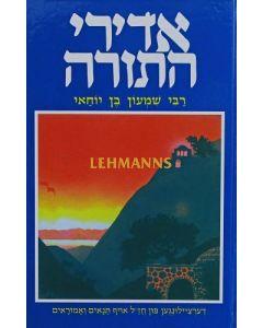 אדירי התורה - רבי שמעון בן יוחאי - אידיש
