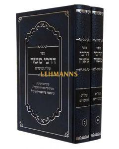 דרכי משה על התורה ומועדים ב' כרכים