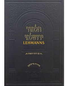 ירושלמי שבת עירובין מורחבת גדול עוז והדר
