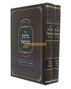ברכת שמואל על התורה ב' כרכים