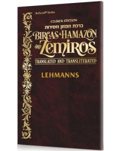 Czuker Edition Bircas Hamazon and Zemiros: Translated and Transliterated - Leatherette Cover