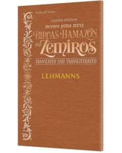Czuker Edition Bircas Hamazon and Zemiros: Translated and Transliterated - Copper Cover