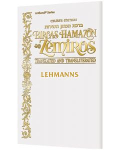Czuker Edition Bircas Hamazon and Zemiros: Translated and Transliterated - White Cover