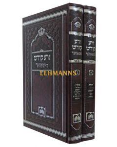 """זרע קודש המפואר על התורה והמועדים לא מנוקד ב' כרכים 24 ס""""מ - עוז והדר"""