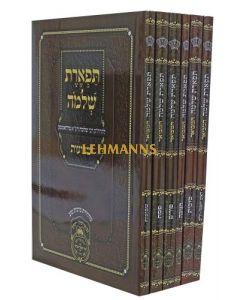 תפארת שלמה ו' כרכים על המועדים רכה - עוז והדר