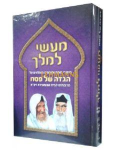 הגדה מעשי למלך - סיפורים ומופתים לבית אבוחצירא