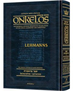 Zichron Meir Edition of Targum Onkelos - Bereishis