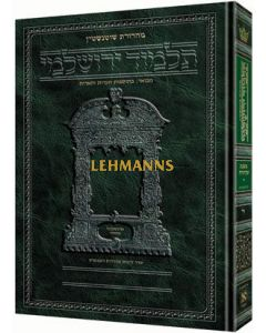 מסכת כתובות א' ירושלמי ארטסקרול