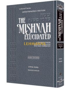 Schottenstein Edition Mishnah Elucidated Tohoros Vol. 3 - Full color volume - Tractate: Oholos