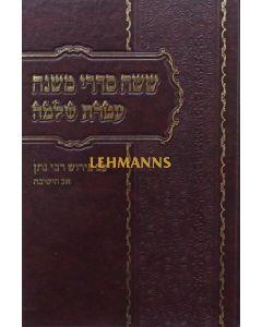 משניות עטרת שלמה בכרך אחד עם פירוש רבינו נתן
