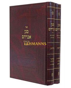 מגן אברהם עם ציונים והערות על התורה ומועדים ב' כרכים - טריסק