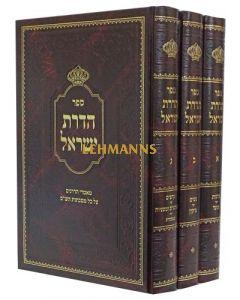 הדרת ישראל ג כרכים