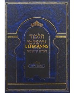 ירושלמי ברכות עם פירוש חמדת ירושלים