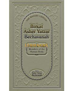 Birkat Asher Yatzar Bechavanah