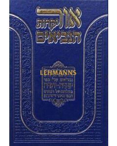 אור יקרות הנביאים - ישעיה ירמיה