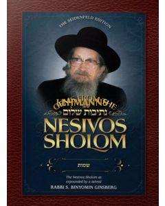 Gems from the Nesivos Shalom: Vayikra