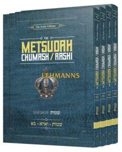 Metsudah Chumash/Rashi - Pocket Size, Slipcased Set - Shemos