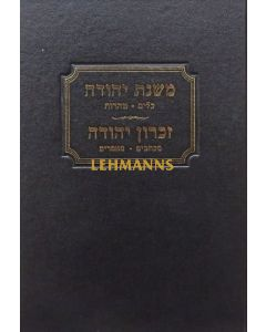 משנת יהודה / זכרון יהודה כלים טהרות