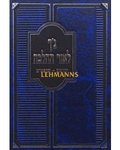 """נ""""ך לאור ההלכה יהושע/שופטים- קוק"""