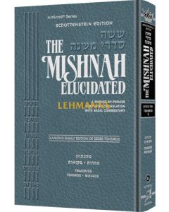 Schottenstein Edition Mishnah Elucidated Tohoros Vol. 6