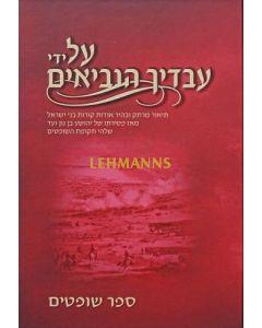 על ידי עבדיך הנביאים - ספר שופטים