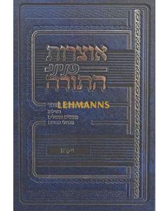 אוצרות פניני התורה - במדבר