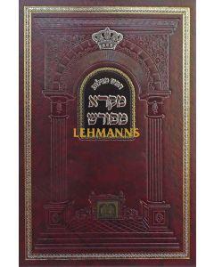 """מקרא מפורש איכה גדול 24 ס""""מ - עוז והדר"""