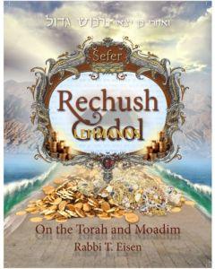 Sefer Rechush Gadol: on the Torah and Moadim