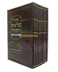 סט חוברות אוצר פלאות התורה - במדבר ט' כרכים עוז והדר