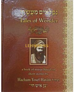 Tales of Wonder - Ben Ish Hai