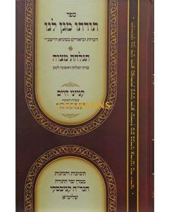 תורתו מגן לנו - הערות וביאורים בסוגיא דרב שמעון בר יוחאי