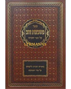 משבצות זהב -ירמיה