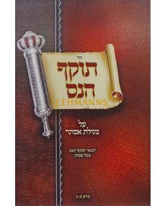 תוקף הנס - מגילת אסתר פרק א-ב רכה